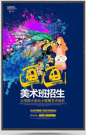 蓝色水彩创意美食培训班招生宣传海报