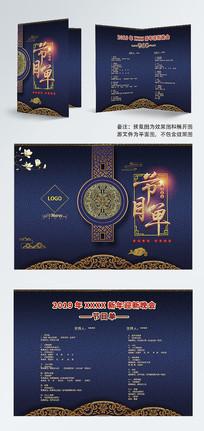 蓝色现代中国风节目单折页