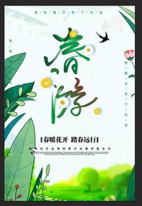 绿色春游设计海报
