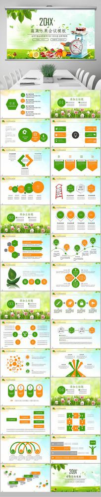 绿色有机水果蔬菜PPT
