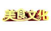 美食文化字体设计