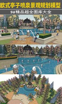 欧式亭子喷泉景观规划模型