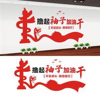 撸起袖子加油干文化标语宣传展板