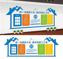 企业职工文化墙展板设计