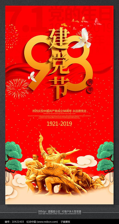 七一建党节98周年海报设计图片