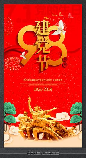 七一建党节98周年海报设计