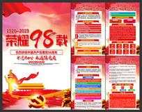 七一建党节建党98周年纪念展板