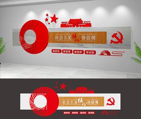 社会主义价值观文化墙