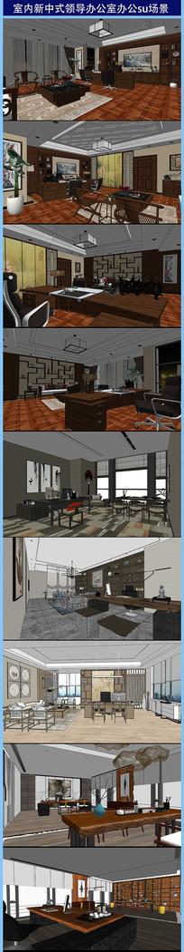 室内新中式领导办公室办公su模型场景