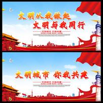 文明城市标语宣传展板