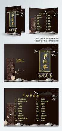 现代中国风风企业年会节目单折页