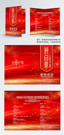 现代中国红风企业年会节目单折页