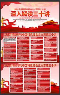 新时代中国特色社会主义思想三十讲展板
