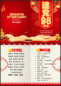 喜庆建党98周年生日节目单设计