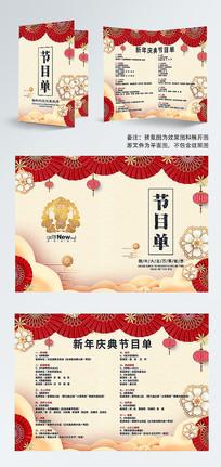 中国风企业年会节目单折页