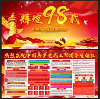 中国共产党建党98周年展板