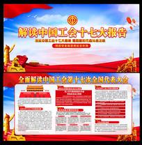 中国工会十七大精神解读展板