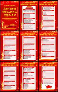 中国特色社会主义思想三十讲展板