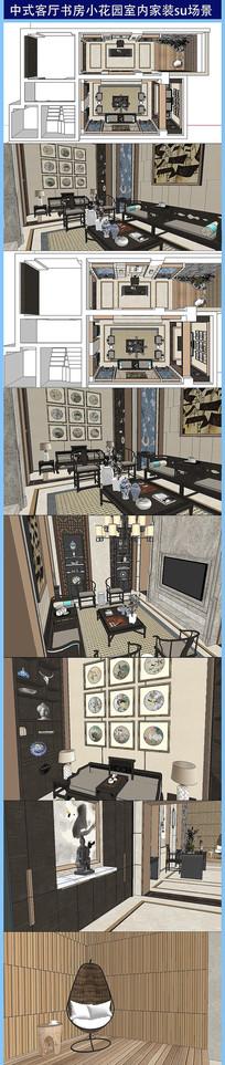 中式客厅书房小花园室内家装su场景