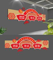 中式社会主义核心价值观党建文化墙