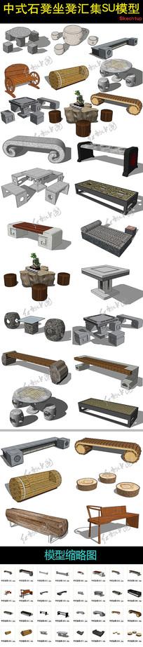 中式石凳坐凳汇集SU模型