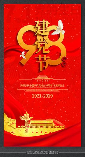 最新庆祝建党98周年海报