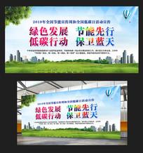 2019节能宣传周全国低碳日出行宣传展板