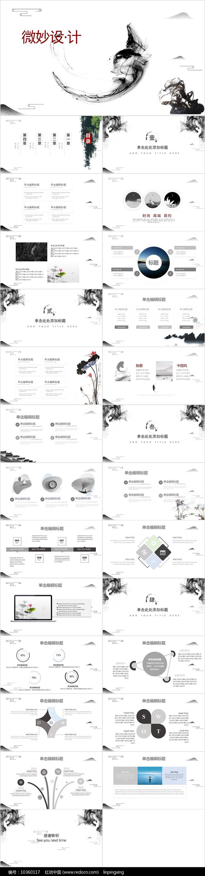 2020文艺水墨ppt模版图片