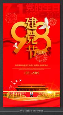 71建党节98周年庆海报素材