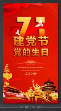 71建党节精品党的生日海报