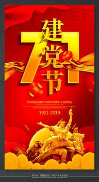 71建党节精品节日活动海报