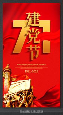 71建党节最新节日活动海报
