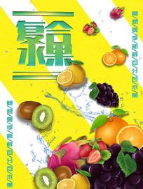 百分百新鲜复合水果海报设计