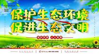 保护生态环境环保公益海报