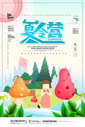 创意大气夏令营海报设计