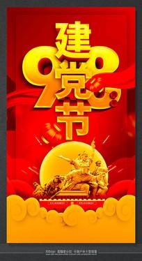 创意时尚七一建党节节日海报