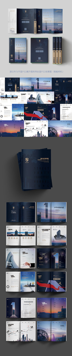 大气建筑工程画册设计
