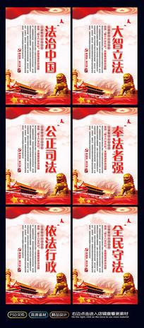 法治中国司法文化建设展板