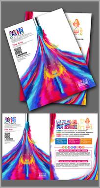 个性创意美术艺术培训班招生宣传单