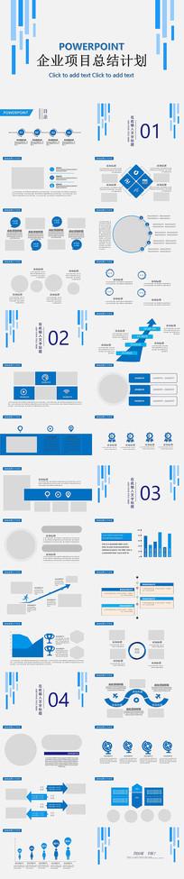公司企业项目总结计划PPT模板