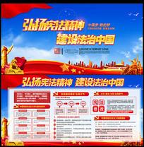 国家宪法日宣传展板设计