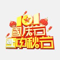 国庆节中秋节字体元素