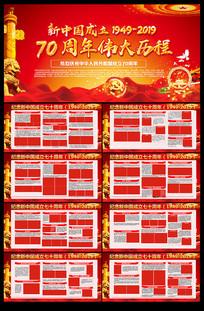 红色大气建国70周年宣传展板