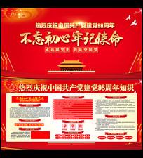 红色建党98周年七一建党节宣传栏