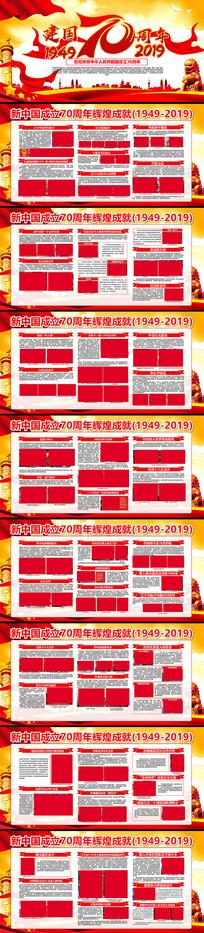红色建国70周年展板