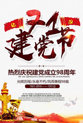 红色七一建党节98周年海报