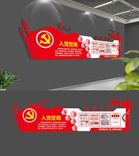 红色入党誓词党员活动室文化墙