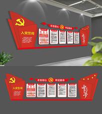 红色入党誓词文化墙