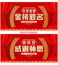红色喜庆金榜题名升学宴谢师宴背景板