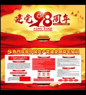 建党98周年七一建党节宣传栏